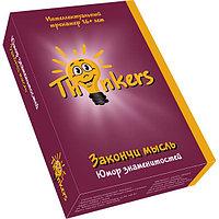 Логическая игра THINKERS 0602 6-9 лет Воображение, фото 1