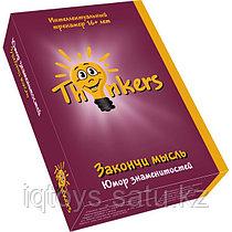 Логическая игра THINKERS 0602 6-9 лет Воображение