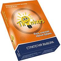 Логическая игра THINKERS 1201 12-16 лет - Стратегия выбора, фото 1
