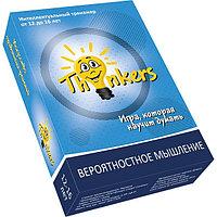 Логическая игра THINKERS 1202 12-16 лет - Вероятностное мышление