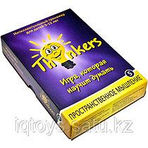 Логическая игра THINKERS 0905 9-12 лет - Пространственное мышление