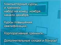 Набор на компьютерные курсы и тренинги в Алматы