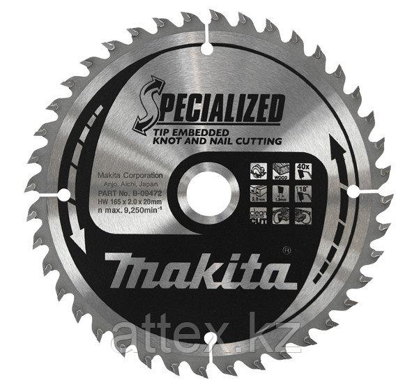 Диск Makita, для демонтажных работ 165*20*2 мм /16