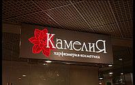 Объемные световые буквы Астана