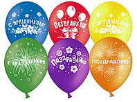 """Гелиевые шары """"Поздравляю"""" в Павлодаре, фото 1"""
