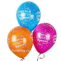 """Гелиевые шары """"Счастья, радости, удачи"""" в Павлодаре, фото 1"""