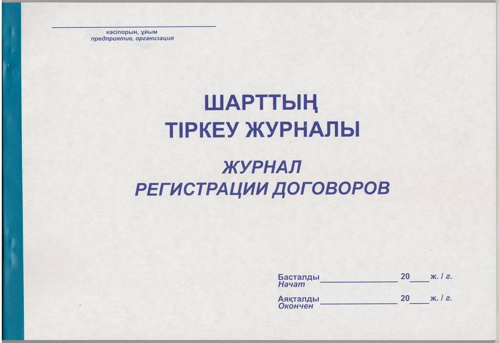Журнал регистрации договоров, А-4, 50 листов
