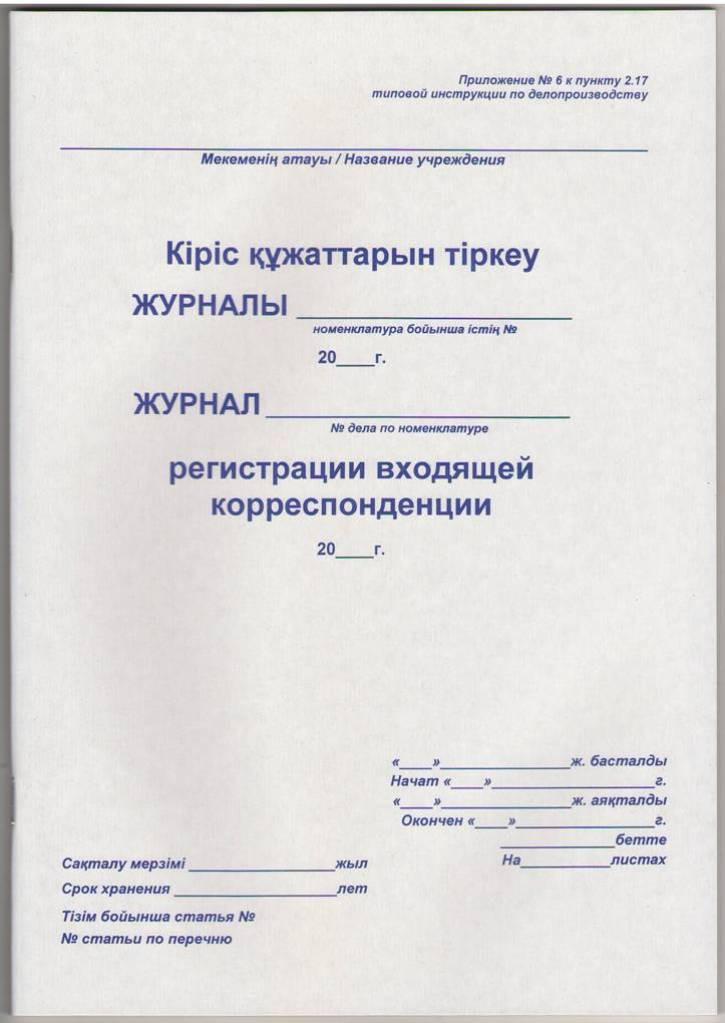 Журнал регистрации входящей корреспонденции, А-4, 50 листов