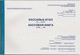 Кассовая книга, А-4, 50 листов