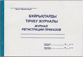 Журнал регистрации приказов, А-4, 50 листов