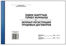 Журнал регистрации трудовых договоров, А-4, 50 листов