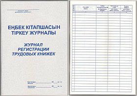 Журнал регистрации трудовых книжек, А-4, 50 листов