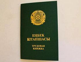 Трудовая книжка РК, A6 формат, зеленая