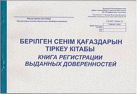 Книга регистрации выданных доверенностей, А-4, 50 листов