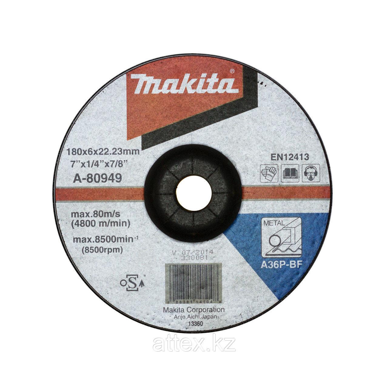 Шлифовальный диск по металлу Makita A36P 115x6 мм