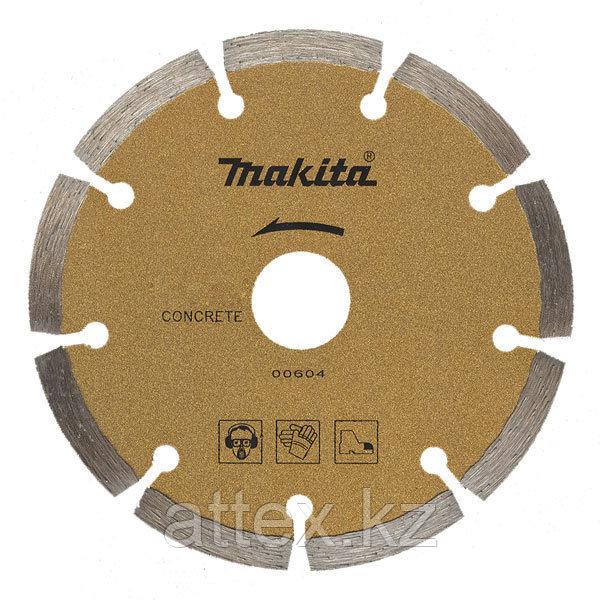 Сегментированный алмазный диск Makita 105 мм