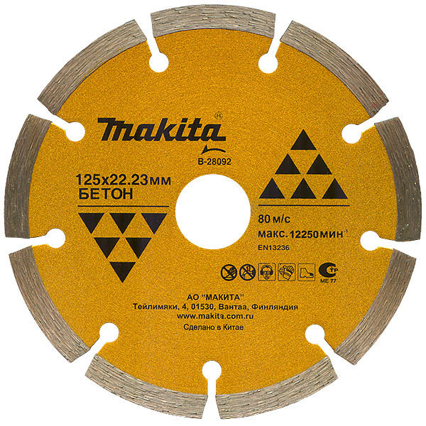 Сегментированный алмазный диск Makita 125 мм