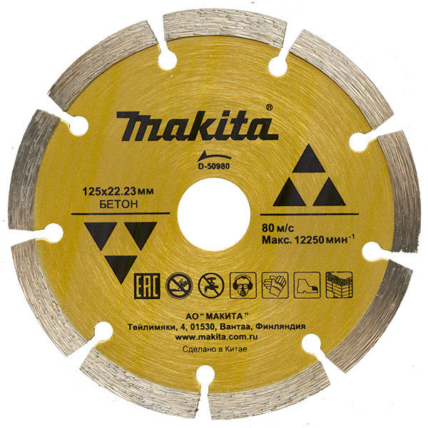 Алмазный диск Makita для бетона 230*22,23 мм
