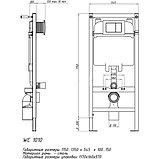 Инсталляционная система для подвесного унитаза АниПласт WC1010, фото 2