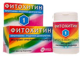 Фитохитин 1 (Артроз-контроль)