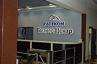 Астана реклама световая внутри помещение