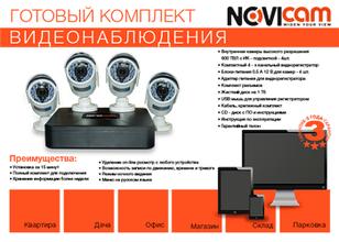 Уличный комплект видеонаблюдения Novicam AK14W