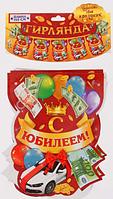 """Гирлянда-вымпел """"С юбилеем"""" 165 см (10 флажков)"""