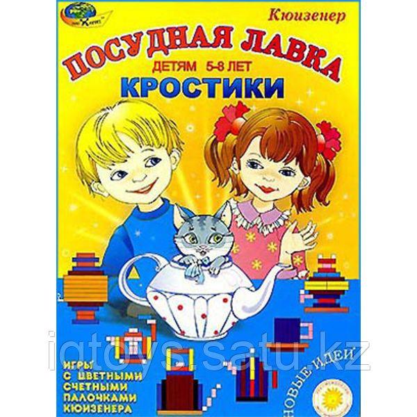 Посудная лавка Кростики, Корвет (альбом к палочкам Кюизенера)