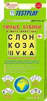 Уник-Ум. Умные кубики. В мире животных + 30 картон. карточек / Тестплей