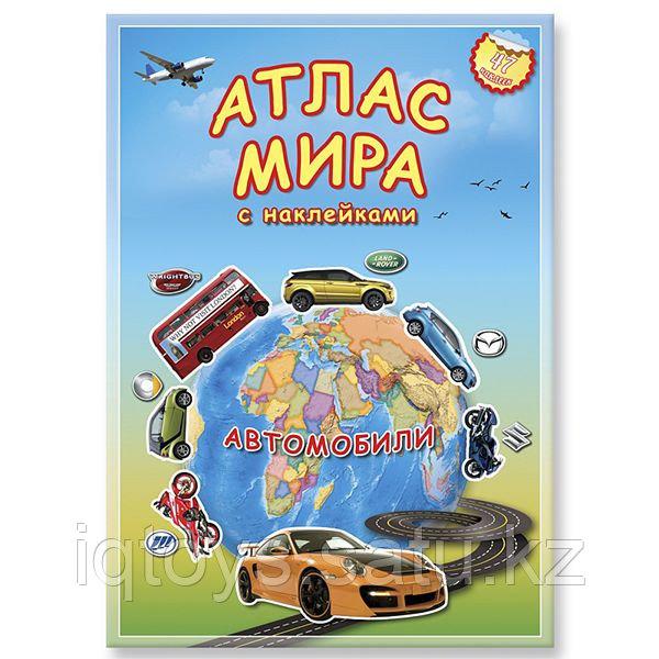 Детский атлас МИРА с наклейками. Автомобили.