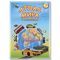 Детский атлас МИРА с наклейками. Автомобили., фото 1