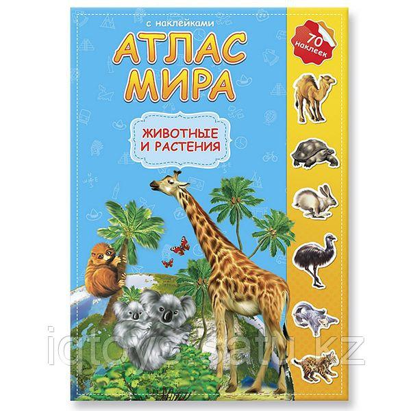 Детский атлас МИРА с наклейками. Животные и растения