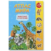 Детский атлас МИРА с наклейками. Животные и растения, фото 1