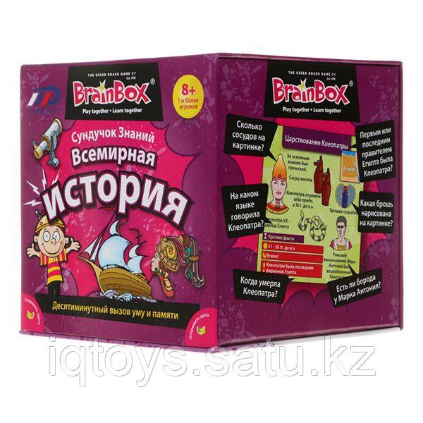 Сундучок знаний BRAINBOX 90717 Всемирная история