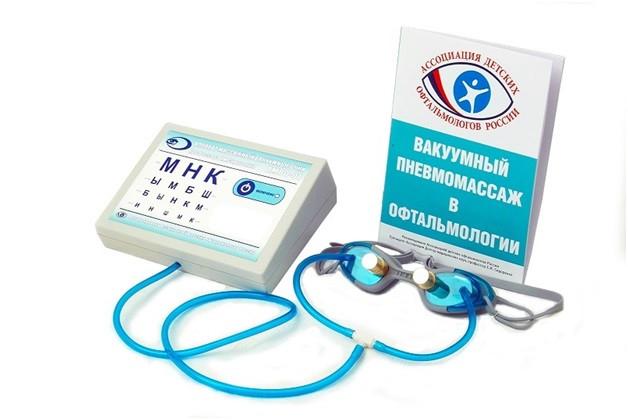 Очки профессора Сидоренко - аппарат массажный вакуумные очки (АМВО-01) с излучателем