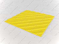 плитка тактильная полиуретан 300х300 направляющая