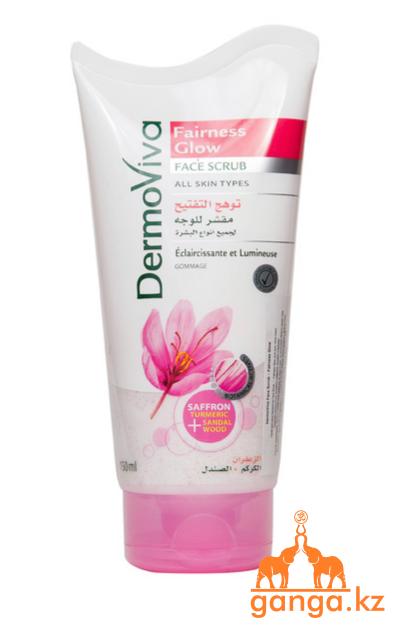 Скраб для лица для всех типов кожи (DermoViva Face Scrub Fairness Glow), 150 мл