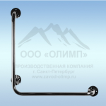 Поручень настенный изгиб 90 градусов,Габаритные размеры: длина 700 мм, высота 700 мм диаметр трубы 25 мм, 32 м