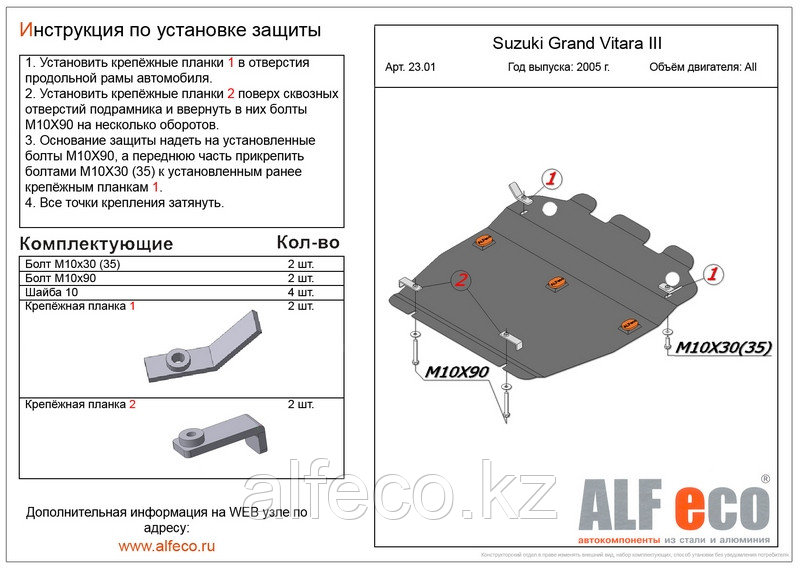 Защита картера Suzuki Grand Vitara III  all 2005-