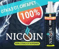Спрей Никоин против курения