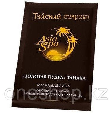 Маска для лица Asia Spa (Золотая пудра Танака) 5 штук
