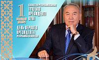 Поздравляем с праздником - День первого Президента Республики Казахстан!