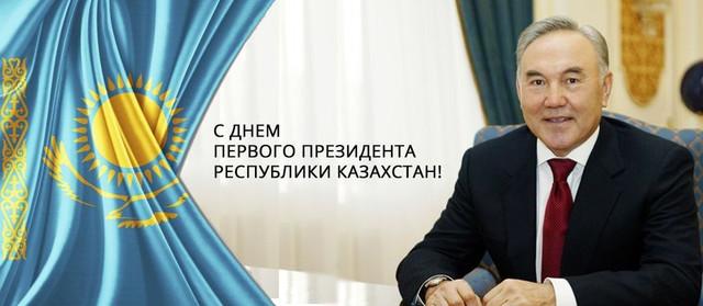 День Первого Президента Республики Казахстан – праздник, посвященный основателю независимого государства