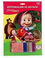Набор для творчества аппликация из фольги Маша и Медведь