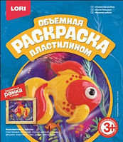 """Раскраска пластилином объемная """"Сказочная рыбка"""""""