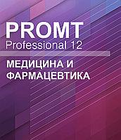 PROMT Professional 12 Медицина и фармацевтика
