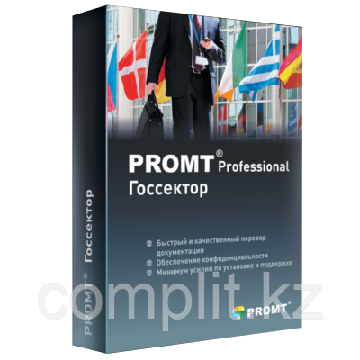 PROMT Professional 12 Госсектор