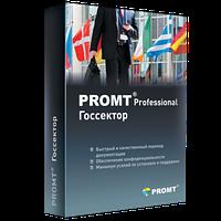 PROMT Professional 12 Госсектор, фото 1
