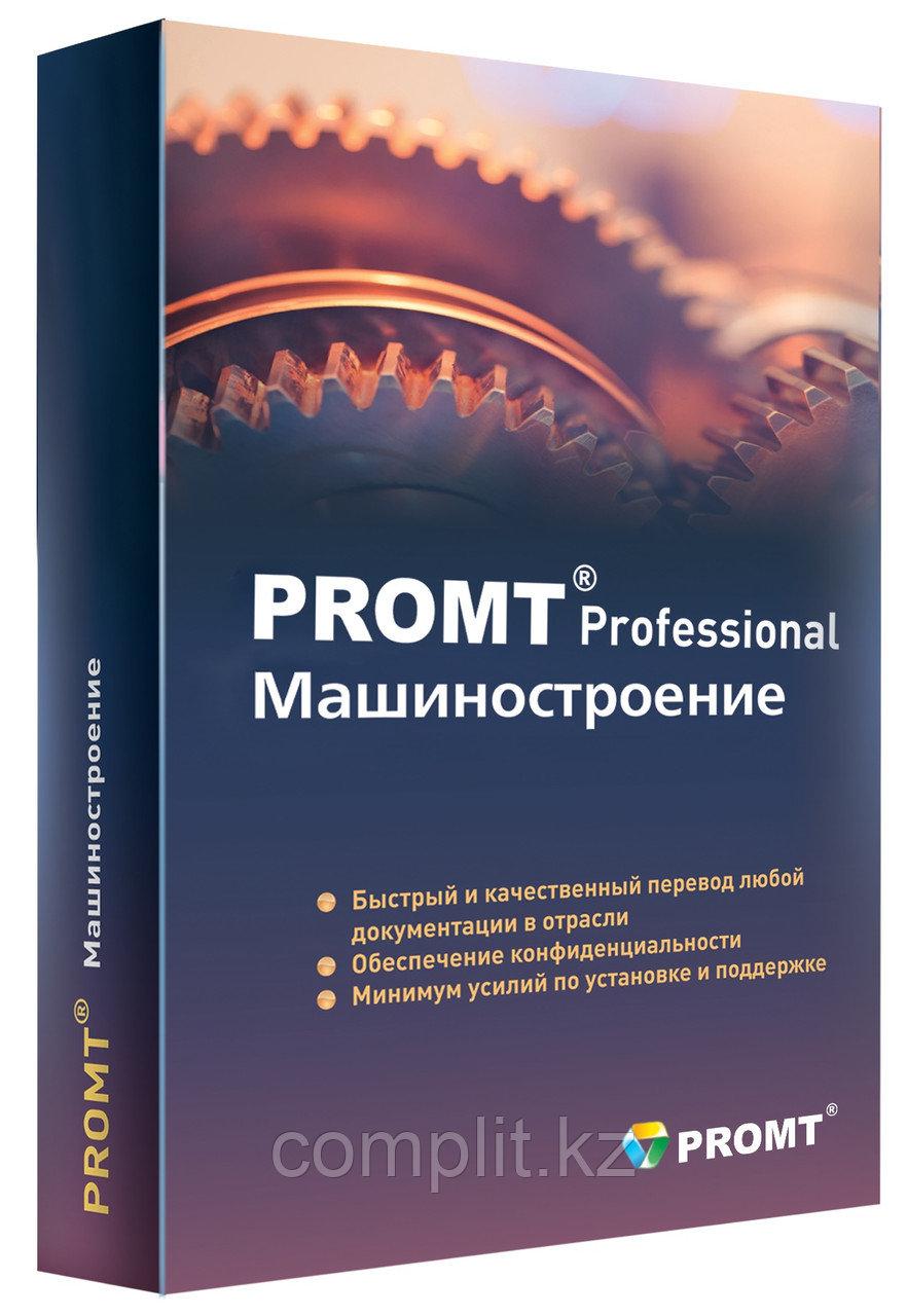 PROMT Professional 12 Машиностроение