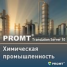 PROMT Professional 12 Химическая промышленность